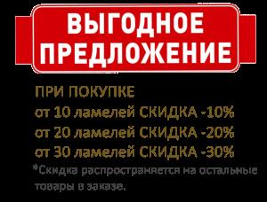 Скидка 30 процентов на ламели(рейки) для кроватей и диванов